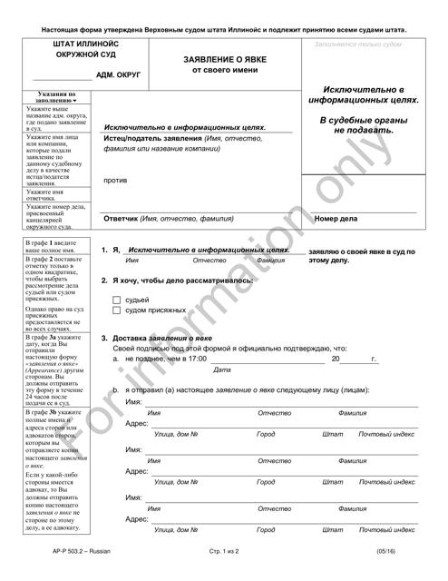 Form AP-P503.2 Printable Pdf