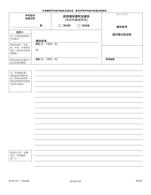 Form DV-AI 121.1 Printable Pdf