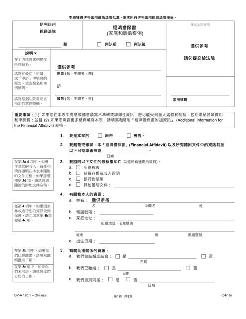 Form DV-A1201.1 Printable Pdf