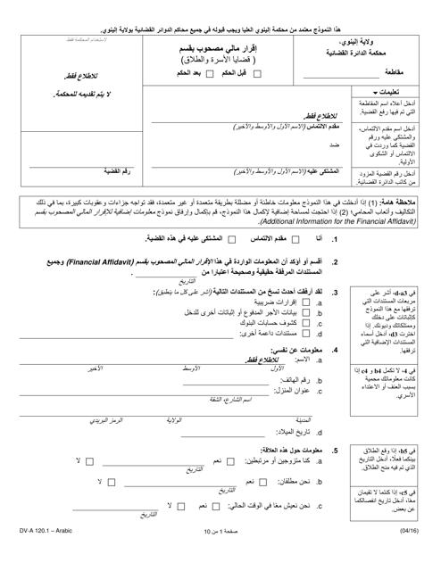 Form DV-A 120.1 Printable Pdf