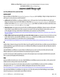 "Form OCC1215 ""Health Inventory"" - Maryland (Hindi)"