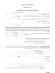 """Notice of Privacy Practices Acknowledgment Form"" - Massachusetts (Arabic)"