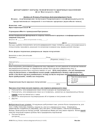 """Notice of Privacy Practices Acknowledgment Form"" - Massachusetts (Russian)"