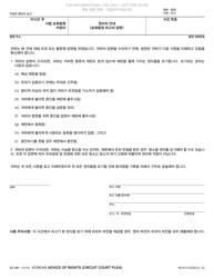 "Form CC291 ""Advice of Rights (Circuit Court Plea)"" - Michigan (Korean)"