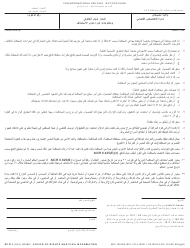 "Form DC213 ""Advice of Rights and Plea Information"" - Michigan (Arabic)"
