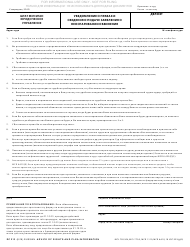 "Form DC213 ""Advice of Rights and Plea Information"" - Michigan (Russian)"