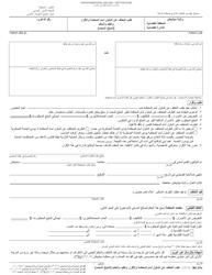 "Form MC07A ""Default Request, Affidavit, Entry, and Judgment (Sum Certain)"" - Michigan (Arabic)"