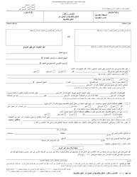 "Form MC15 ""Motion and Affidavit for Installment Payments/To Amend Order for Installment Payments"" - Michigan (Arabic)"
