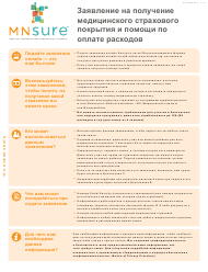 """Form DHS-6696-RUS """"Mnsure Application for Health Coverage and Help Paying Costs"""" - Minnesota (Russian)"""