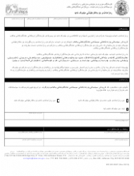 Form MO 500-2997 Consent to Use Mo Healthnet/Medicaid - Missouri