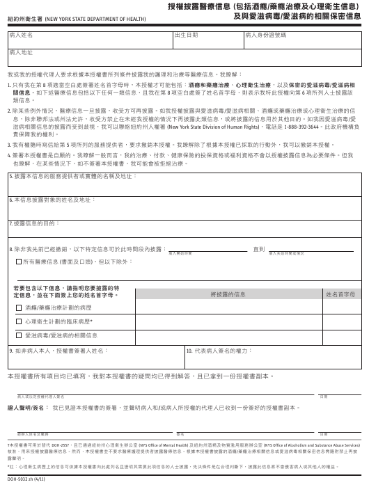 Form DOH-5032 Printable Pdf