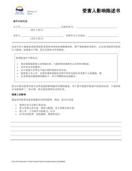 "Form 34.2 ""Victim Impact Statement"" - British Columbia, Canada (Chinese Simplified)"