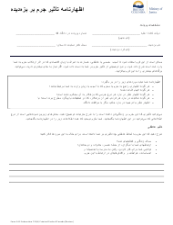 "Form 34.2 ""Victim Impact Statement"" - British Columbia, Canada (Persian)"