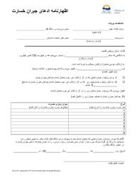 "Form 34.1 ""Statement on Restitution"" - British Columbia, Canada (Persian)"