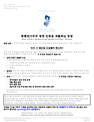 """Form A """"Notice of Motion"""" - New Jersey (English/Korean)"""