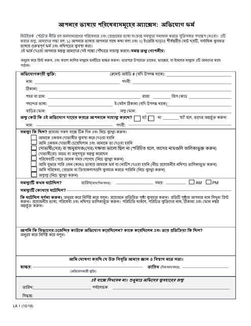 Form LA-1 Printable Pdf