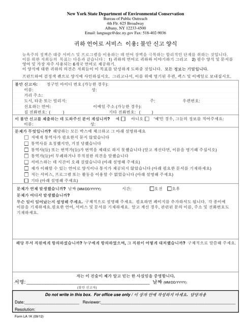 Form LA1K Printable Pdf