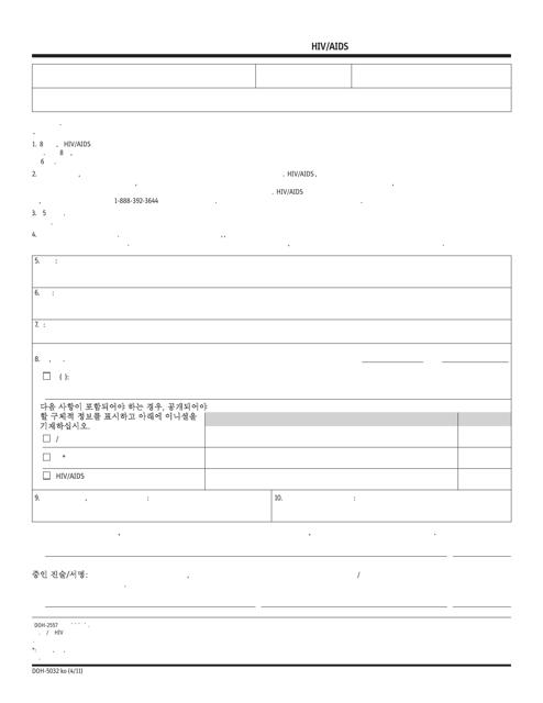 Form DOH-5032KO Printable Pdf