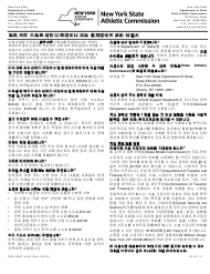 """Form DOS-2047-A """"Application for Professional Combative Sport Second/Trainer or Matchmaker License"""" - New York (Korean)"""