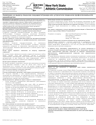 """Form DOS-2047-A """"Application for Professional Combative Sport Second/Trainer or Matchmaker License"""" - New York (Russian)"""