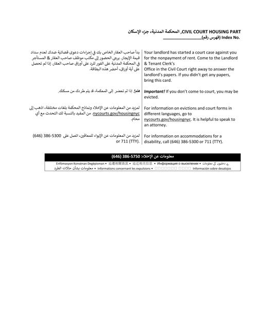 """Postcard Notification Summary Proceeding - Non-payment"" - New York City (English/Arabic) Download Pdf"