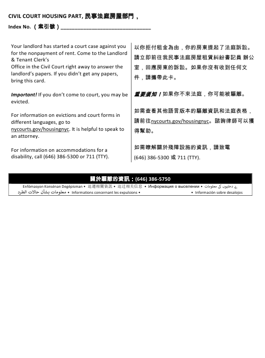 """Postcard Notification Summary Proceeding - Non-payment"" - New York City (English/Chinese) Download Pdf"