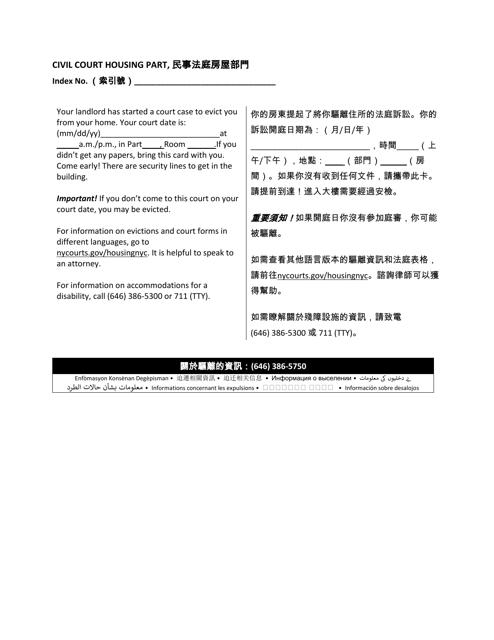 """Postcard Notification Summary Proceeding - Holdover"" - New York City (English/Chinese) Download Pdf"
