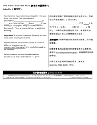 """Postcard Notification Summary Proceeding - Holdover"" - New York City (English/Chinese Simplified)"
