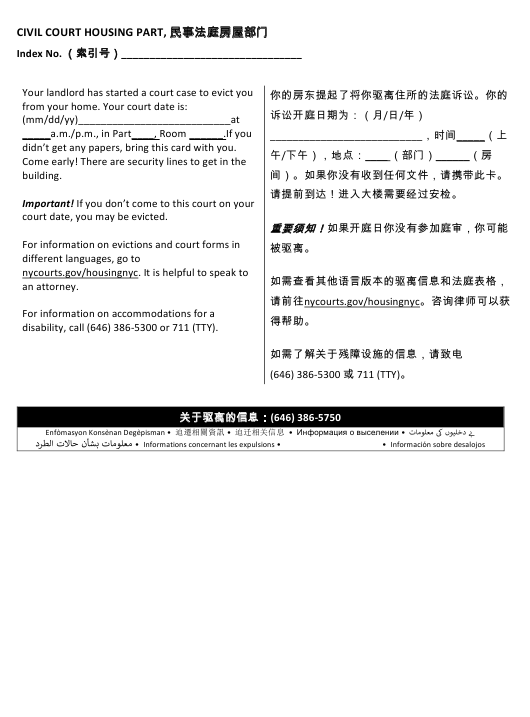 """""""Postcard Notification Summary Proceeding - Holdover"""" - New York City (English/Chinese Simplified) Download Pdf"""