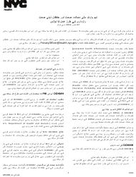 """Notice of Privacy Practices Acknowledgement of Receipt"" - New York City (Urdu)"