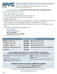 """Dog License Application Form"" - New York City (Bengali)"