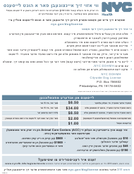 """Dog License Application Form"" - New York City (Yiddish)"