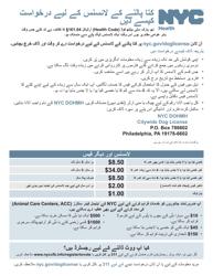 """Dog License Application Form"" - New York City (Urdu)"