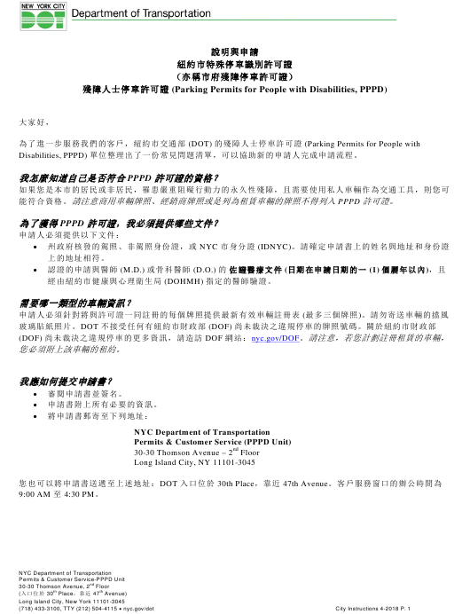 """""""Application for a New York City Parking Permit for People With Disabilities"""" - New York City (Chinese) Download Pdf"""