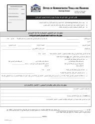 """Form GN7A """"Defendant's Request for a New Hearing Date"""" - New York City (Arabic)"""