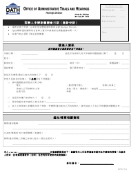 """Form GN7A """"Hearing Rearrangement Request Form"""" - New York City (Chinese)"""