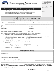 """Form GN7A """"Enforcement Agency's Request for a New Hearing Date (Reschedule)"""" - New York City (Bengali)"""