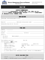 "Form GN6 ""General Request for the Audio Recording of an Oath Hearing (Not for Appeal Purposes)"" - New York City (Chinese)"