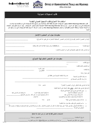 "Form GN6 ""General Request for the Audio Recording of an Oath Hearing (Not for Appeal Purposes)"" - New York City (Arabic)"