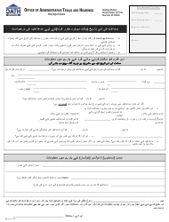 """Form GN7A """"Respondent's Request for a New Hearing Date (Reschedule)"""" - New York City (Urdu)"""