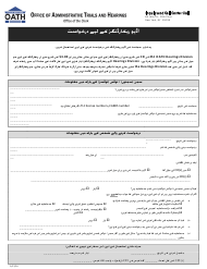 "Form GN6 ""Request for Audio Recordings"" - New York City (Urdu)"
