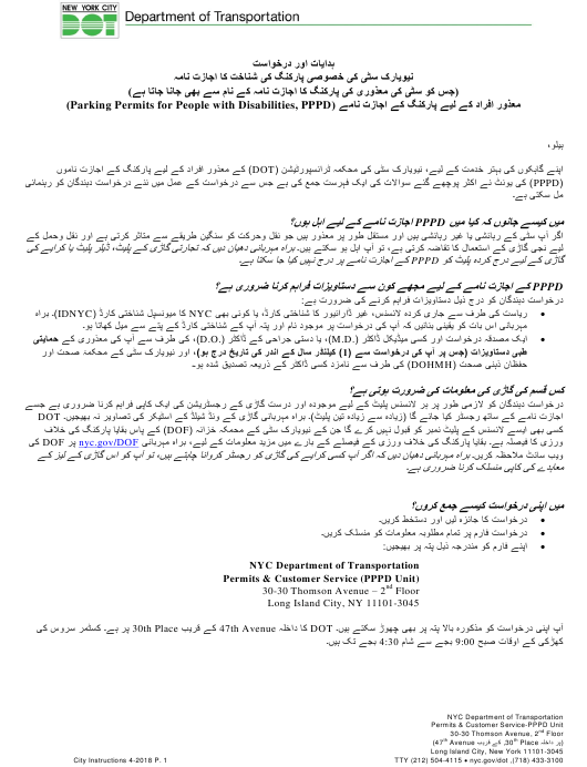 """""""Application for a New York City Parking Permit for People With Disabilities"""" - New York City (Arabic) Download Pdf"""