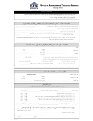 """Form GN4 """"Authorization for Registered Representative to Appear"""" - New York City (Arabic)"""