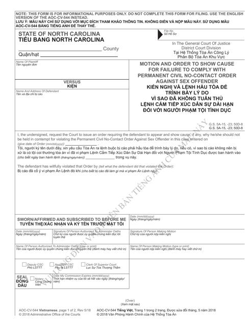 Form AOC-CV-544 VIETNAMESE  Printable Pdf