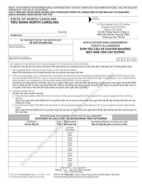 Form AOC-E-100 VIETNAMESE  Printable Pdf