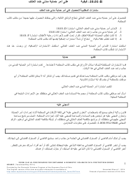 "Form 10.01-B ""How to Obtain a Domestic Violence Civil Protection Order (""cpo"")"" - Ohio (Arabic)"