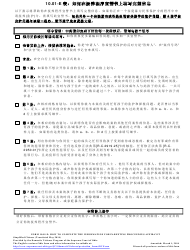 "Instructions for Form 10.01-F ""Information for Parenting Proceeding Affidavit (R.c. 3127.23(A))"" - Ohio (Chinese)"