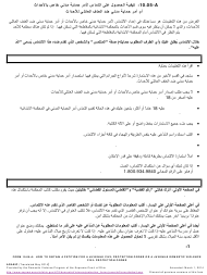 """Instructions for Form 10.05-B """"Petition for Juvenile Civil Protection Order and Juvenile Domestic Violence Protection Order"""" - Ohio (Arabic)"""