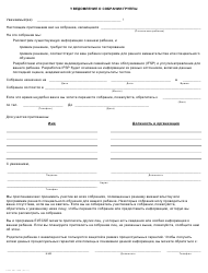 """Form 581-1406 """"Notice of Team Meeting"""" - Oregon (Russian)"""