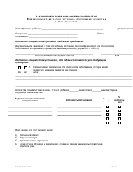 """Form 581-5150D-P """"Statement of Eligibility - Early Intervention Physical or Mental Condition Likely to Result in Developmental Delay"""" - Oregon (Russian)"""